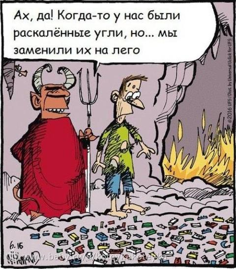 хахахахаахаха) про лего)