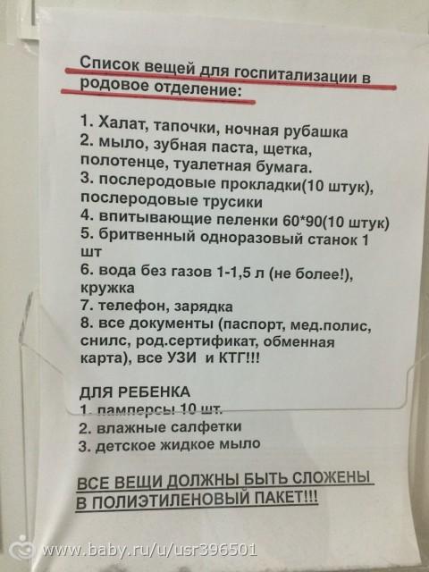 Список вещей на госпитализацию