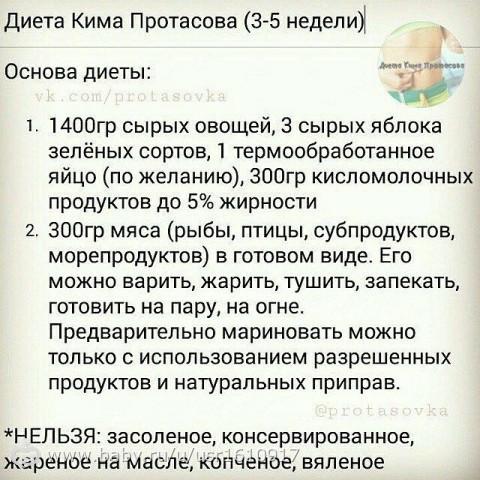 Принципы Диеты Кима Протасова. Обзор диеты Кима Протасова: подробное описание, меню на каждый день, отзывы и результаты
