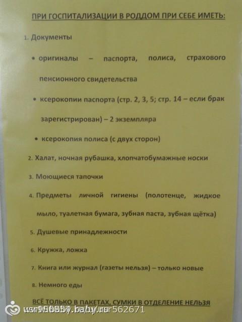 Оценка: 5 за декабрь vetik → хороший родильный дом!!!