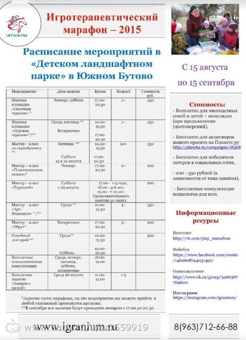 Девочки Москва! Делюсь информацией!