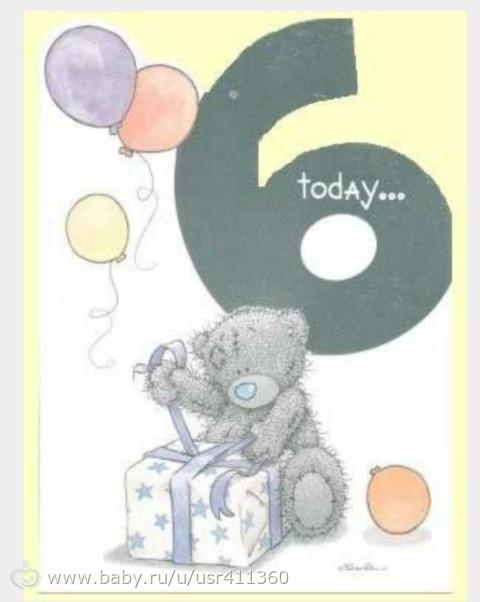 Билан открытка, картинки на 6 месяцев для мальчика