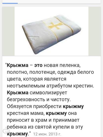 Обязательно ли покупать набор для крещения?)