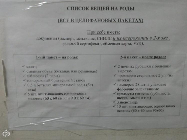 Список вещей в роддом севастополь