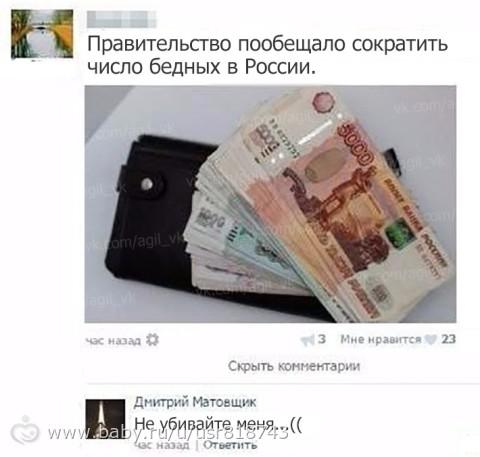 Меня тоже убьют)