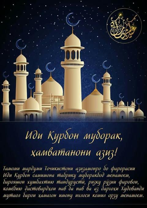 Картинки курбан байрам на узбекском, открытки для