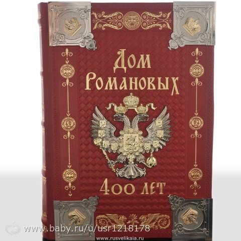 Дом романовых 400 лет книга альбом памятные монеты евро