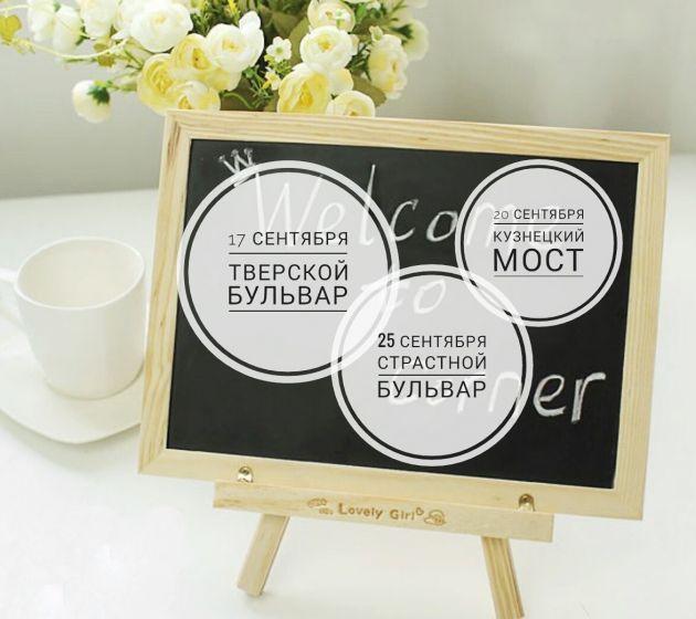 Москва для мам: афиша прогулок на сентябрь