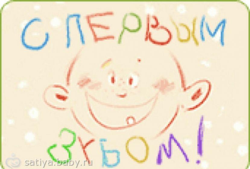 Открытка, открытка с первым зубиком малыша