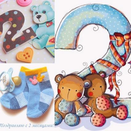 Рок, открытки поздравления ребенку 2 месяца